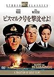 ビスマルク号を撃沈せよ! [DVD]