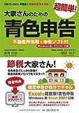 【2015-2016度版】大家さんのための超簡単!青色申告 (不動産所得用・申告ソフト付/Windows用)