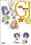ガガガ文庫 GJ部7(イラスト完全版)