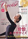 Croise (クロワゼ) Vol.53 2014年 01月号 DVD付録 [雑誌] [雑誌] / 新書館 (刊)