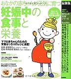 おなかの赤ちゃんが元気に育つ 妊娠中の食事と栄養 (暮らしの実用シリーズ)