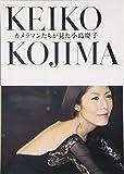 カメラマンたちが見た小島慶子の画像