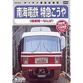 南海鉄道 特急こうや(極楽橋~なんば) [DVD]