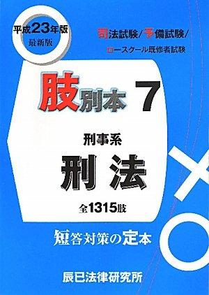 肢別本〈7〉刑事系刑法〈平成23年版〉