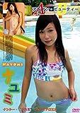 """アジアン・ビューティー ナユミ (ナンシー・""""ナユミ""""・ヴィリアロエル) [DVD]"""