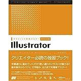 Illustrator―グラフィック実践マスター