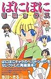 ぱにぽにリミックス (Gファンタジーコミックス)