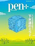 Pen+(ペン・プラス)   大いなる可能性を秘めた 下水道のミライ (メディアハウスムック)