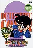 名探偵コナンDVD PART5 vol.4