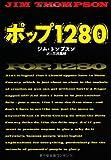 ポップ1280 (扶桑社ミステリー)
