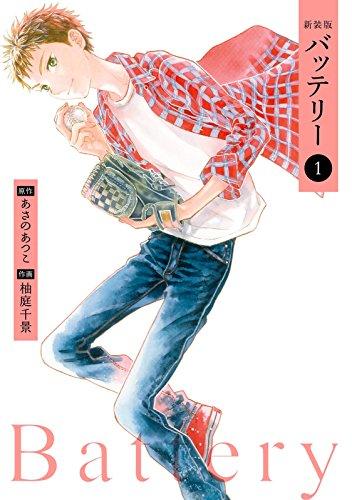 新装版バッテリー(1)<バッテリー> (カドカワデジタルコミックス)