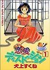 恋愛ディストーション 第1巻 2000-05発売