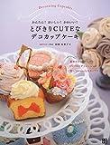 かんたん!おいしい!かわいい!とびきりCUTEなデコカップケーキ