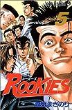 ROOKIES (5) (ジャンプ・コミックス)