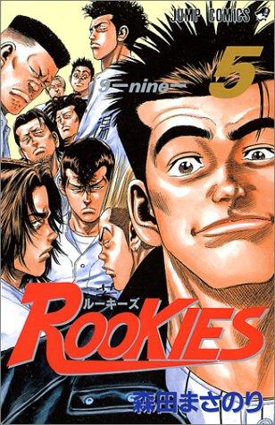 ROOKIES (5) (ジャンプ・コミックス)森田 まさのり