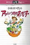 小林カツ代のアッという間のおかず―旬の味をいかした料理83 (おいしいLiFEing…)