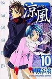 涼風(10) (講談社コミックス)