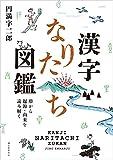 漢字なりたち図鑑: 形から起源・由来を読み解く