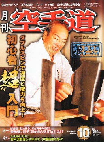 月刊 空手道 2010年 10月号 [雑誌]