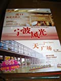 Journey in China -The Scenery of Ningbo DVD