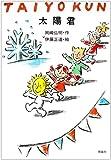 太陽君 (童話パラダイス)