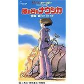 風の谷のナウシカ [VHS]