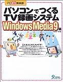 パソコンでつくるTV録画システム Windows Media9編 (PC遊友倶楽部)