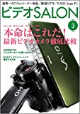 �r�f�I SALON (�T����) 2009�N 03���� [�G��]