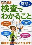 検査でわかること―健康診断ガイドブック (別冊NHKきょうの健康)