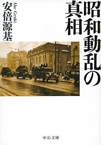昭和動乱の真相 (中公文庫)