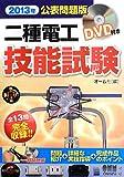 2013年公表問題版 二種電工技能試験 DVD付き