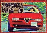 交通事故鑑定人環倫一郎 第7巻 (ジャンプコミックスデラックス)
