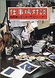 仕事場対談―和田誠と27人のイラストレーター