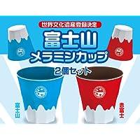 【世界遺産登録 富士山】 富士山 メラミンカップ 2個セット 青富士 赤富士 逆さ富士