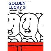 ゴールデンラッキー―完全版 (中)