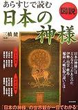 図説あらすじで読む日本の神様