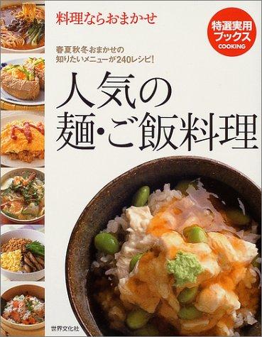 人気の麺・ご飯料理―料理ならおまかせ (特選実用ブックス)