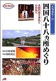 四国八十八ヵ所めぐり JTBキャンブックス