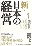 21st Century Japanese management : New Systems, Lasting Values = Shin, Nihon no keiei [Japanese Edition]