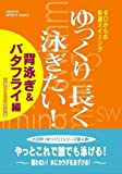 ゆっくり長く泳ぎたい! 背泳ぎ&バタフライ編―ゼロからの快適スイミング (GAKKEN SPORTS BOOKS)