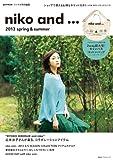 niko and...2013 spring & summer (e-MOOK 宝島社ブランドムック)