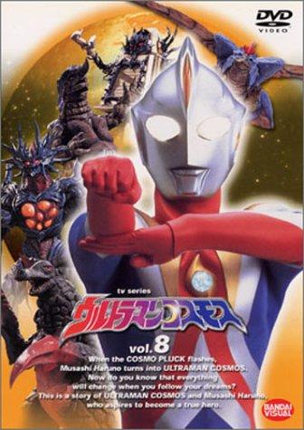 ウルトラマンコスモス 8 [DVD]
