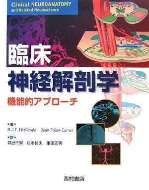 カラー臨床神経解剖学