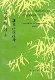Chinese Character Exercise Book: For Practical Chinese Reader I (Bk. 1)