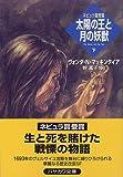 太陽の王と月の妖獣〈下〉 (ハヤカワ文庫SF)