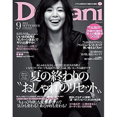 Domani (ドマーニ) 2014年 9月号 [雑誌]