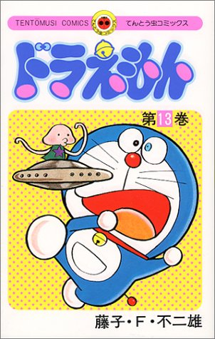 ドラえもん (13) (てんとう虫コミックス) -