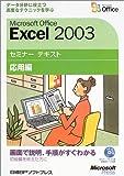 Microsoft Office Excel 2003セミナー テキスト 応用編【CD-ROM付】