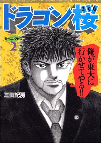 三田紀房『ドラゴン桜』(2巻)
