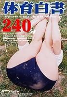 体育白書240分 TDS-01 [DVD]
